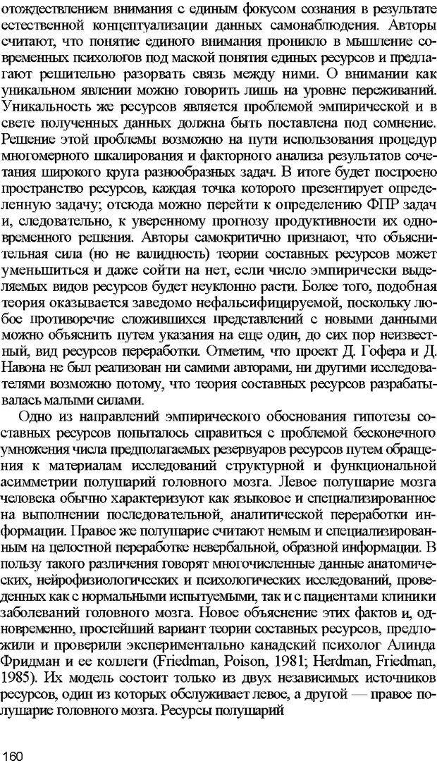 DJVU. Психология внимания. Дормашев Ю. Б. Страница 155. Читать онлайн