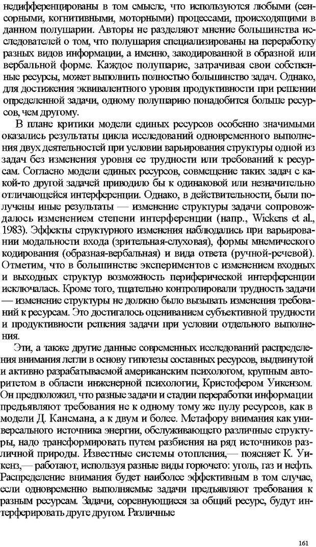 DJVU. Психология внимания. Дормашев Ю. Б. Страница 156. Читать онлайн