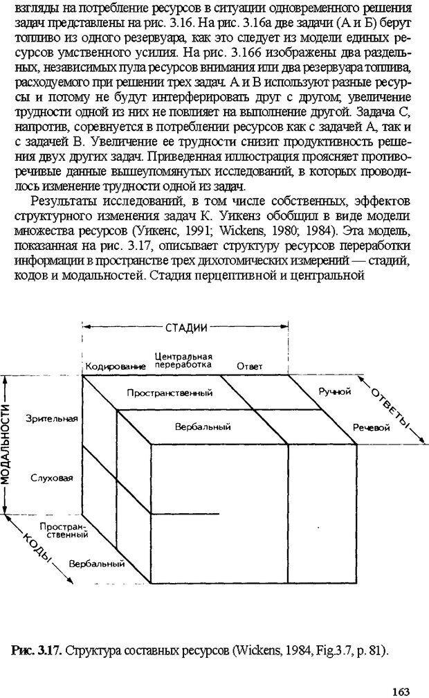 DJVU. Психология внимания. Дормашев Ю. Б. Страница 158. Читать онлайн
