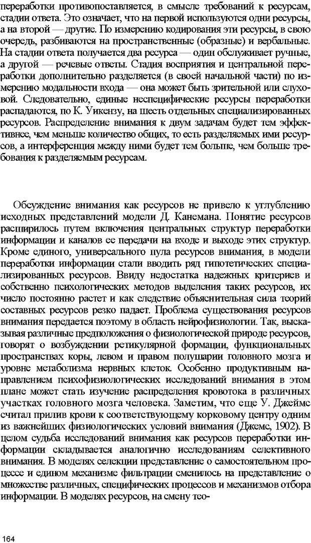 DJVU. Психология внимания. Дормашев Ю. Б. Страница 159. Читать онлайн