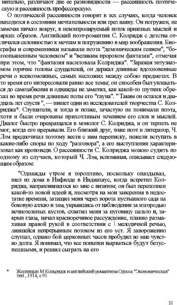 DJVU. Психология внимания. Дормашев Ю. Б. Страница 16. Читать онлайн