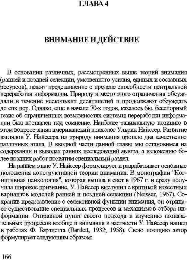 DJVU. Психология внимания. Дормашев Ю. Б. Страница 161. Читать онлайн