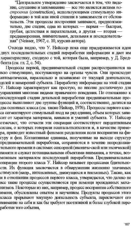 DJVU. Психология внимания. Дормашев Ю. Б. Страница 162. Читать онлайн