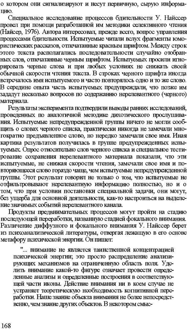 DJVU. Психология внимания. Дормашев Ю. Б. Страница 163. Читать онлайн