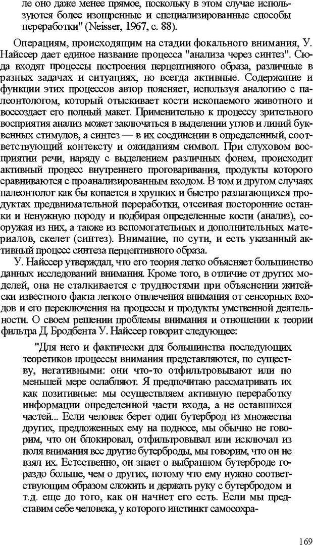 DJVU. Психология внимания. Дормашев Ю. Б. Страница 164. Читать онлайн