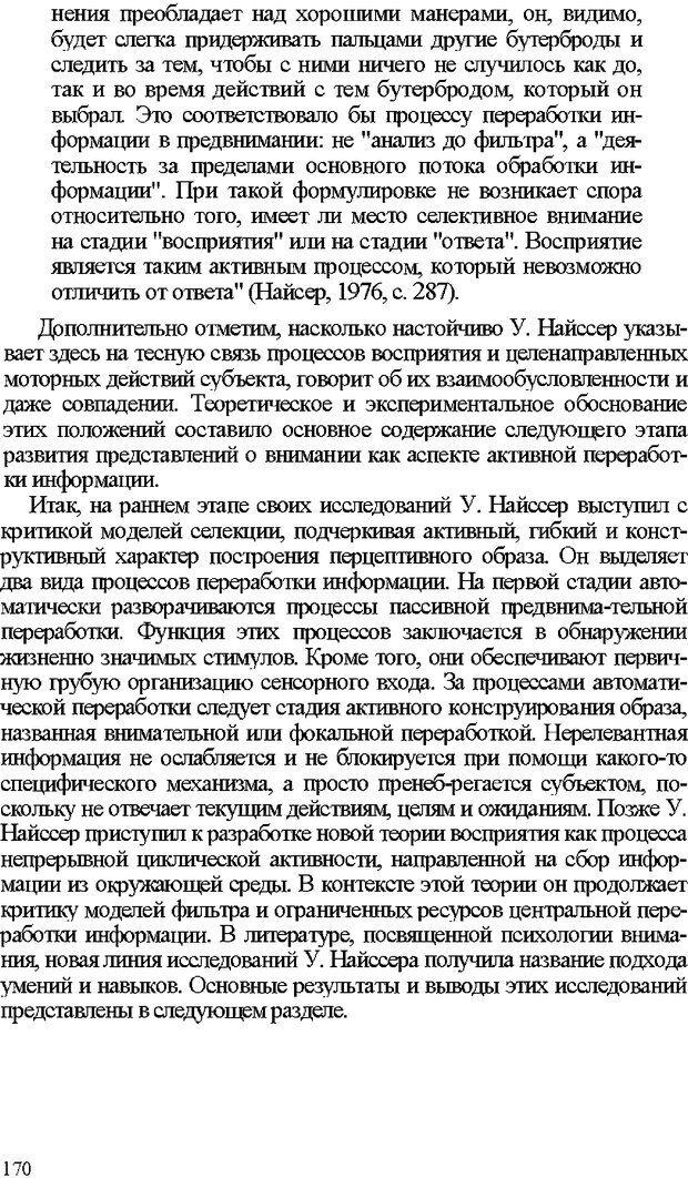 DJVU. Психология внимания. Дормашев Ю. Б. Страница 165. Читать онлайн