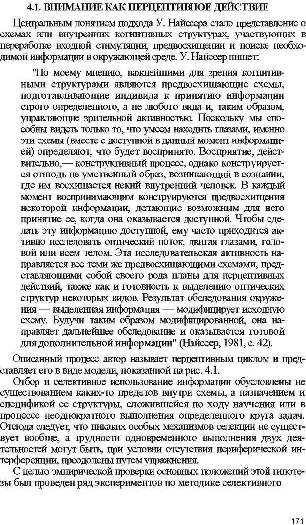 DJVU. Психология внимания. Дормашев Ю. Б. Страница 166. Читать онлайн
