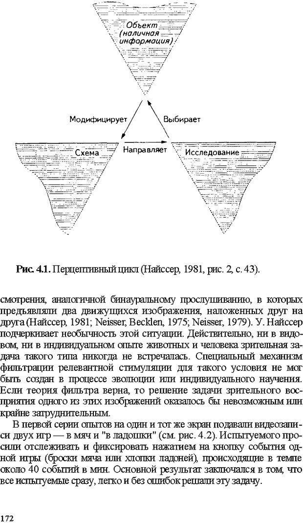 DJVU. Психология внимания. Дормашев Ю. Б. Страница 167. Читать онлайн