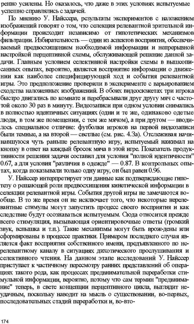 DJVU. Психология внимания. Дормашев Ю. Б. Страница 169. Читать онлайн