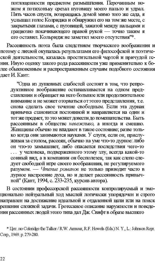 DJVU. Психология внимания. Дормашев Ю. Б. Страница 17. Читать онлайн
