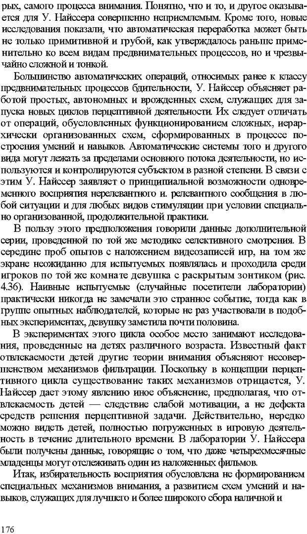 DJVU. Психология внимания. Дормашев Ю. Б. Страница 171. Читать онлайн
