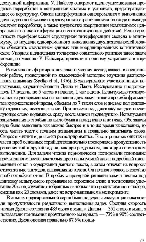 DJVU. Психология внимания. Дормашев Ю. Б. Страница 172. Читать онлайн