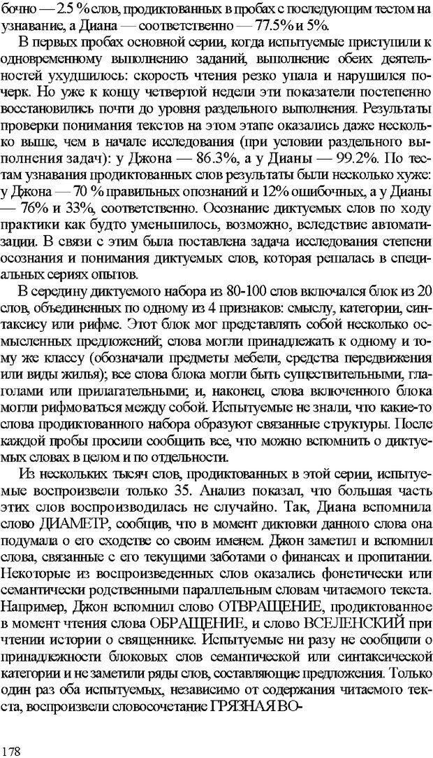 DJVU. Психология внимания. Дормашев Ю. Б. Страница 173. Читать онлайн