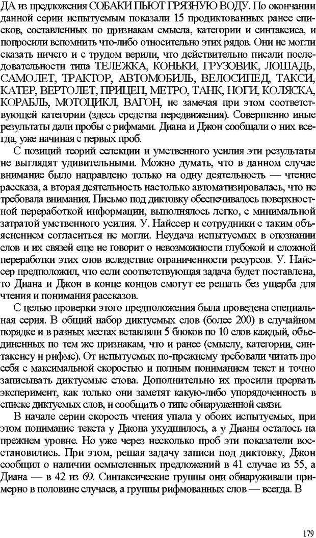 DJVU. Психология внимания. Дормашев Ю. Б. Страница 174. Читать онлайн