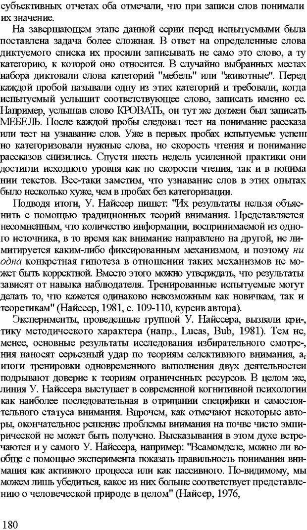 DJVU. Психология внимания. Дормашев Ю. Б. Страница 175. Читать онлайн