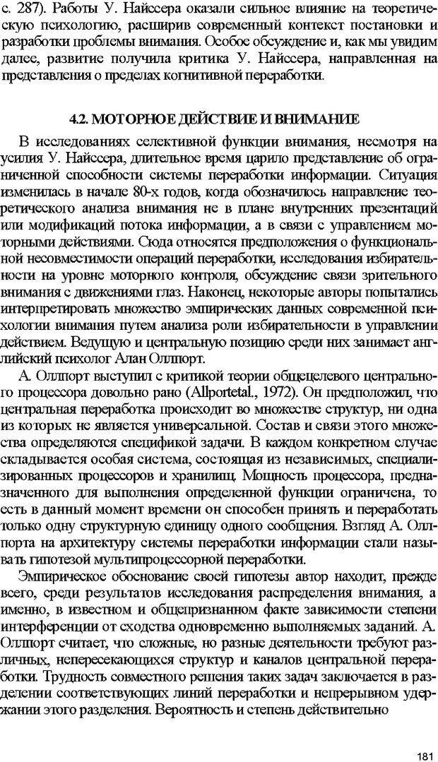 DJVU. Психология внимания. Дормашев Ю. Б. Страница 176. Читать онлайн