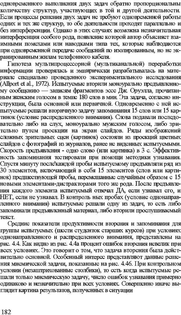 DJVU. Психология внимания. Дормашев Ю. Б. Страница 177. Читать онлайн