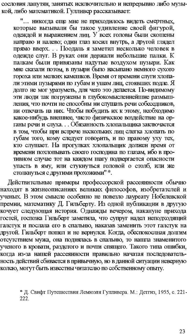 DJVU. Психология внимания. Дормашев Ю. Б. Страница 18. Читать онлайн