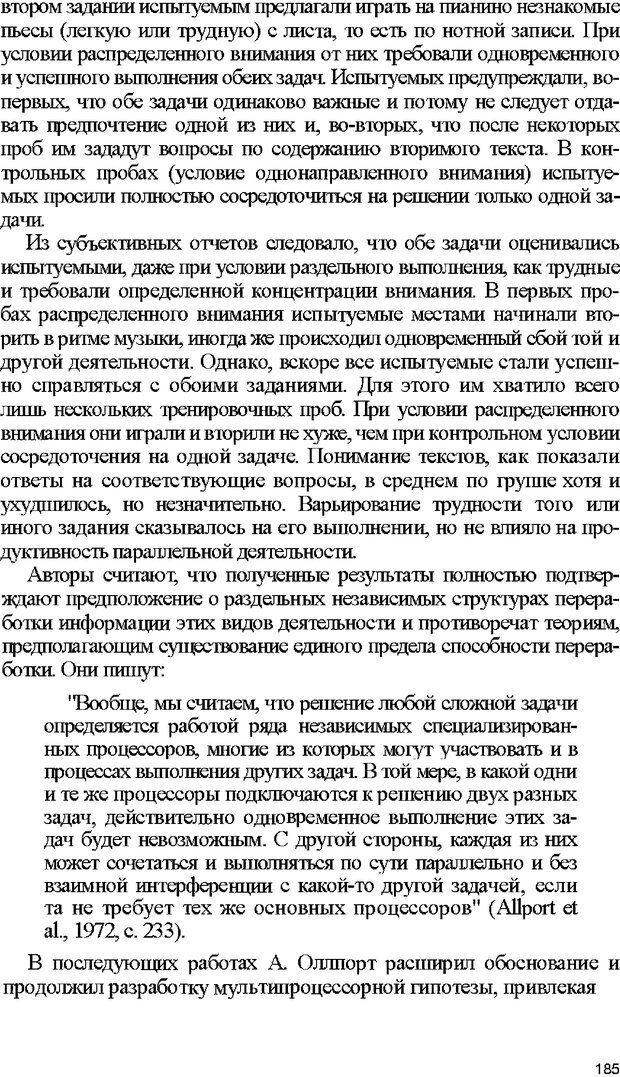 DJVU. Психология внимания. Дормашев Ю. Б. Страница 180. Читать онлайн