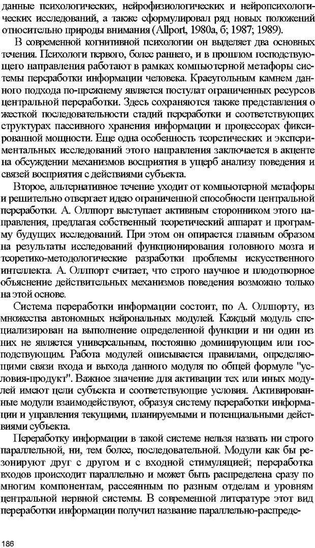 DJVU. Психология внимания. Дормашев Ю. Б. Страница 181. Читать онлайн