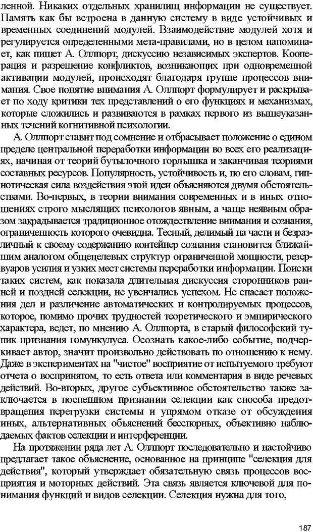DJVU. Психология внимания. Дормашев Ю. Б. Страница 182. Читать онлайн