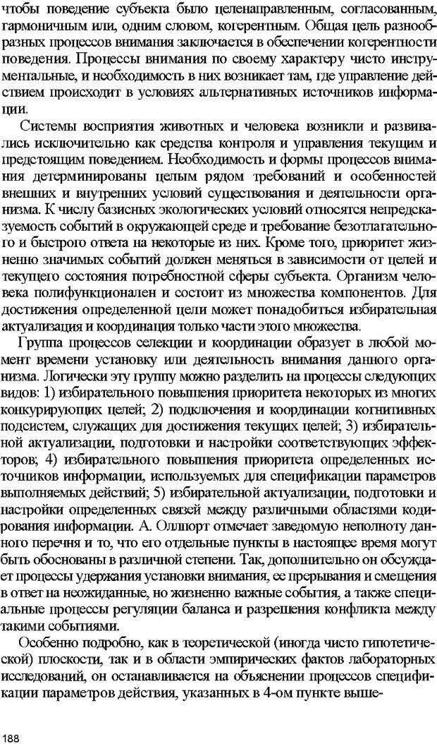 DJVU. Психология внимания. Дормашев Ю. Б. Страница 183. Читать онлайн