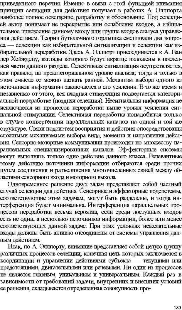 DJVU. Психология внимания. Дормашев Ю. Б. Страница 184. Читать онлайн