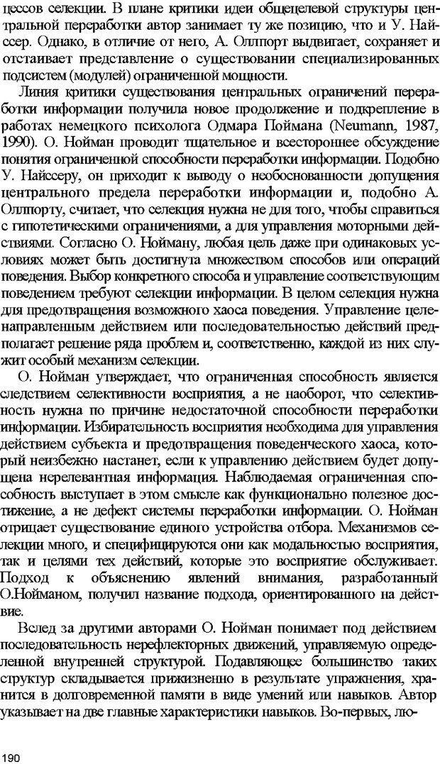 DJVU. Психология внимания. Дормашев Ю. Б. Страница 185. Читать онлайн