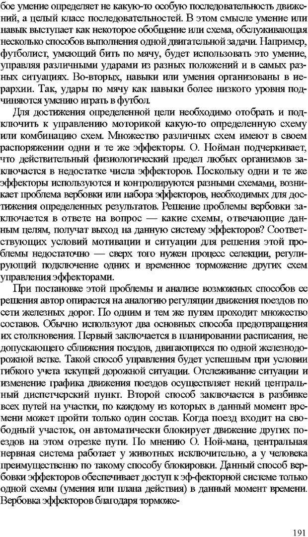 DJVU. Психология внимания. Дормашев Ю. Б. Страница 186. Читать онлайн