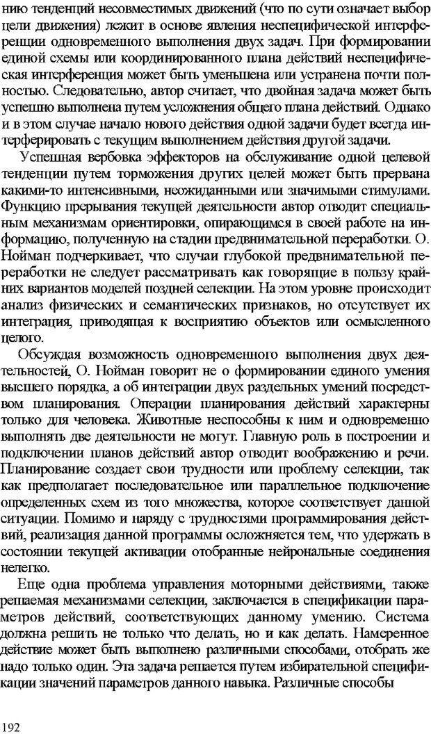 DJVU. Психология внимания. Дормашев Ю. Б. Страница 187. Читать онлайн