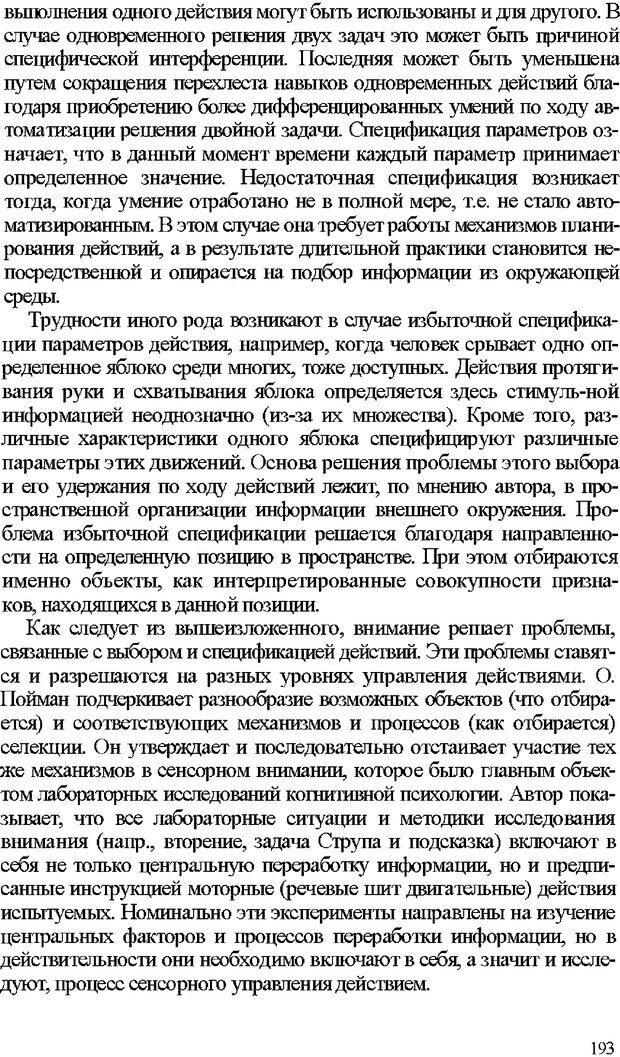DJVU. Психология внимания. Дормашев Ю. Б. Страница 188. Читать онлайн