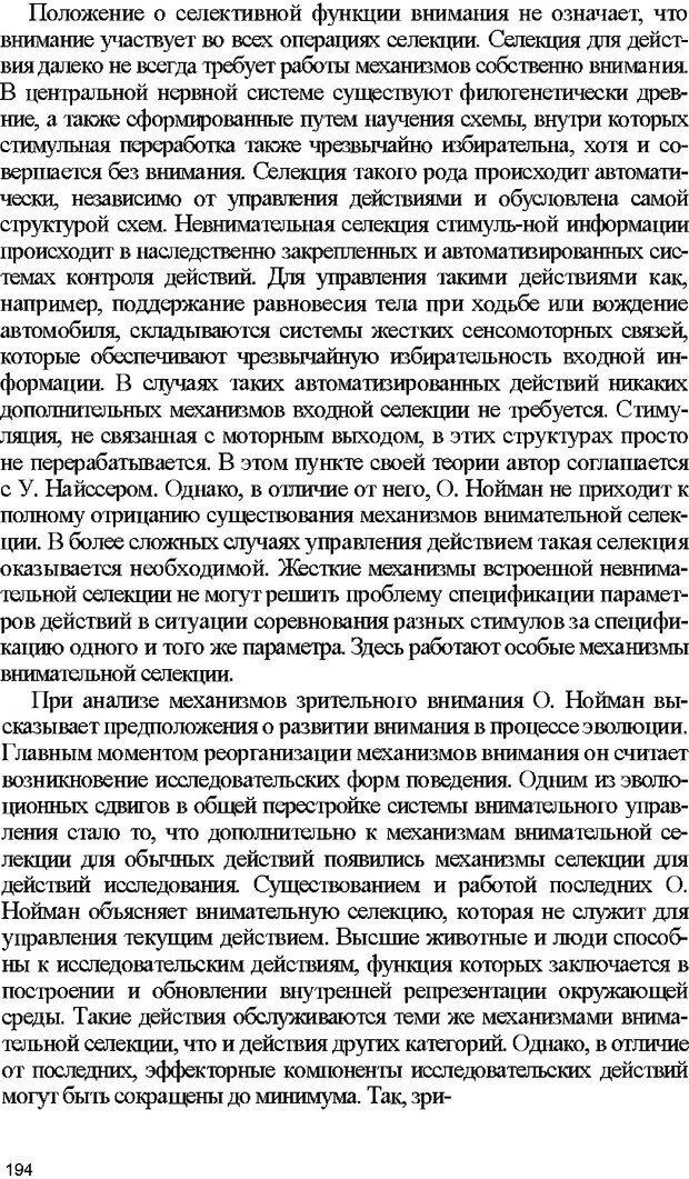 DJVU. Психология внимания. Дормашев Ю. Б. Страница 189. Читать онлайн