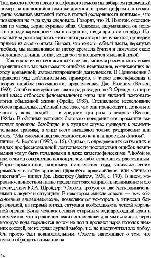 DJVU. Психология внимания. Дормашев Ю. Б. Страница 19. Читать онлайн
