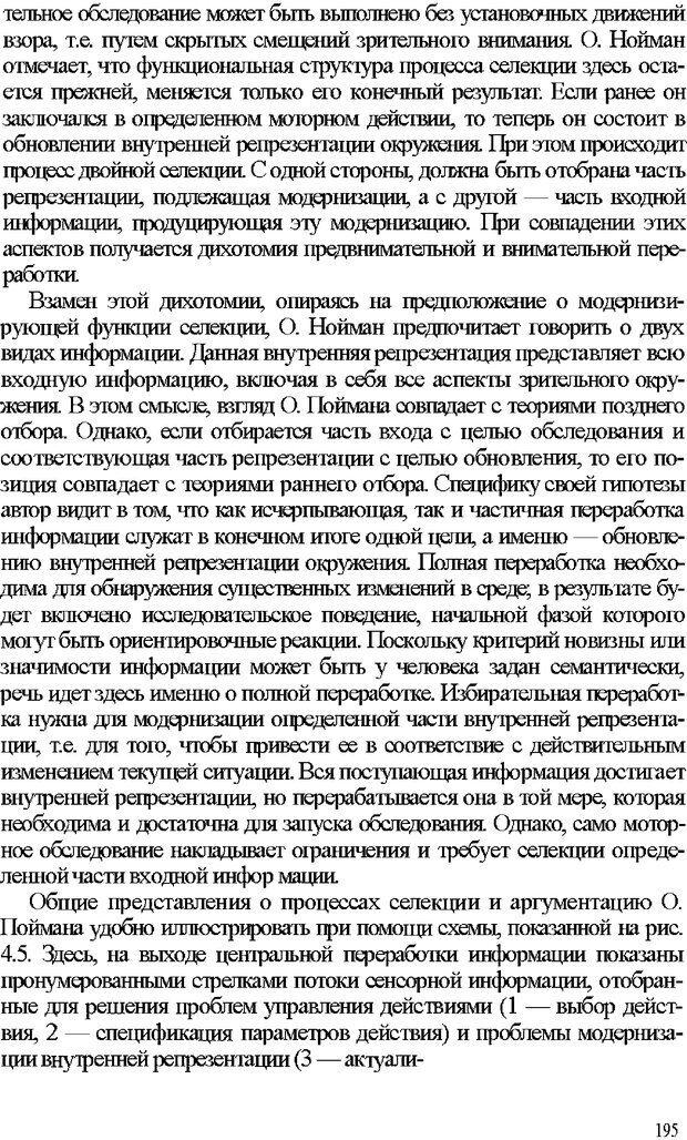 DJVU. Психология внимания. Дормашев Ю. Б. Страница 190. Читать онлайн