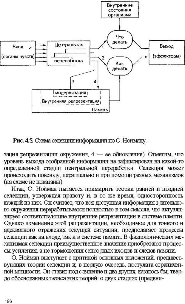 DJVU. Психология внимания. Дормашев Ю. Б. Страница 191. Читать онлайн