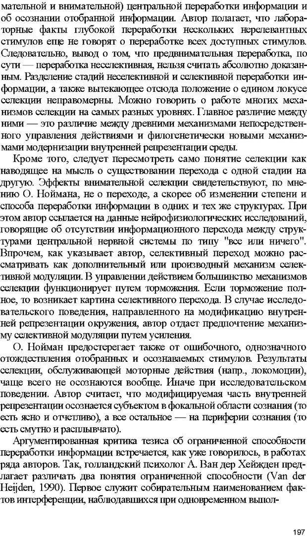 DJVU. Психология внимания. Дормашев Ю. Б. Страница 192. Читать онлайн