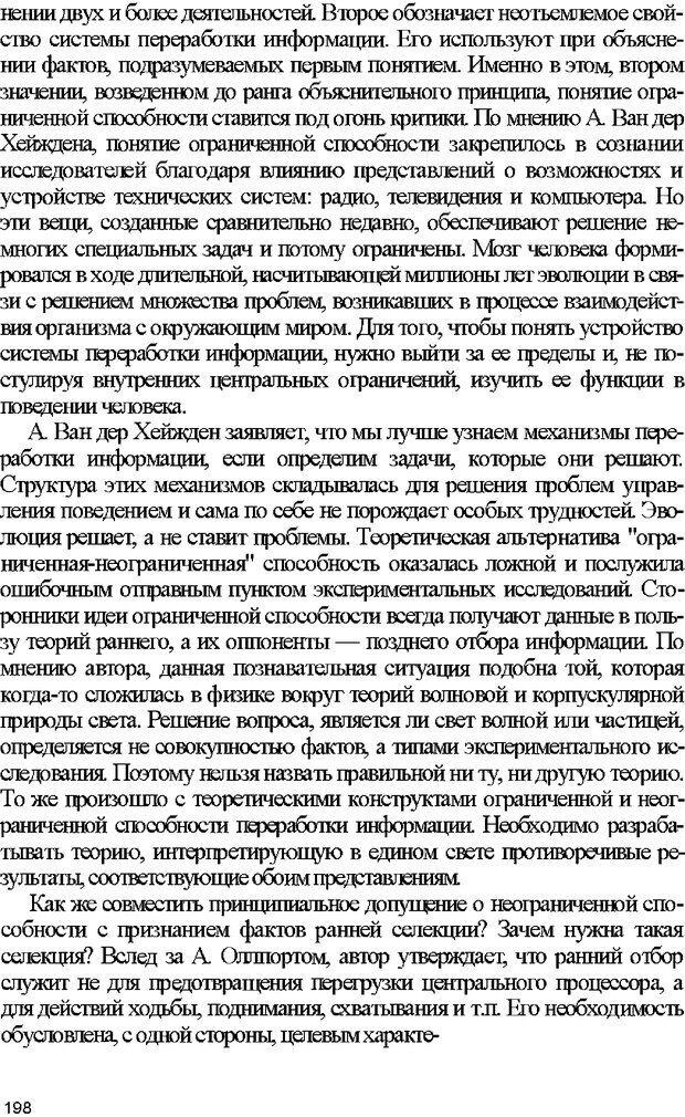 DJVU. Психология внимания. Дормашев Ю. Б. Страница 193. Читать онлайн