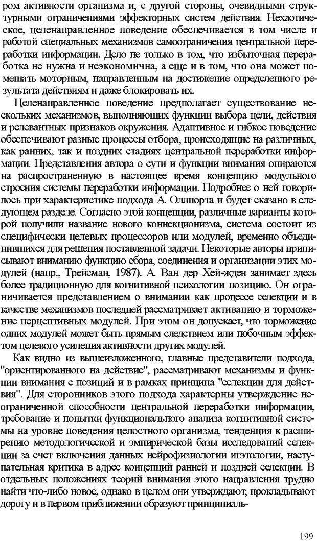 DJVU. Психология внимания. Дормашев Ю. Б. Страница 194. Читать онлайн