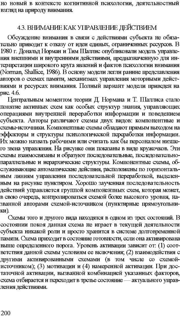 DJVU. Психология внимания. Дормашев Ю. Б. Страница 195. Читать онлайн