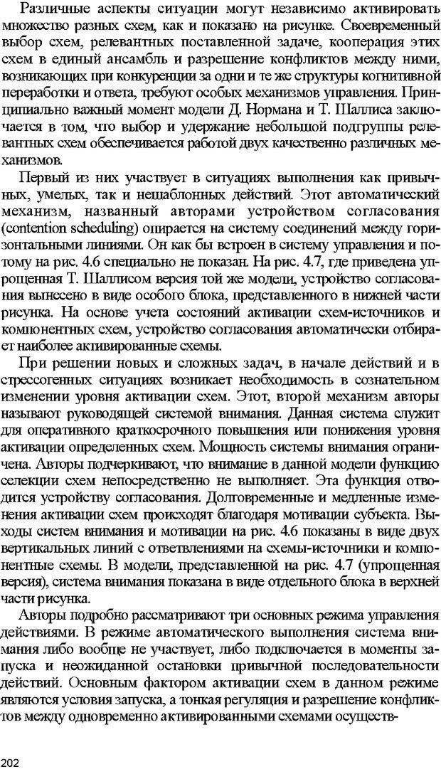 DJVU. Психология внимания. Дормашев Ю. Б. Страница 197. Читать онлайн