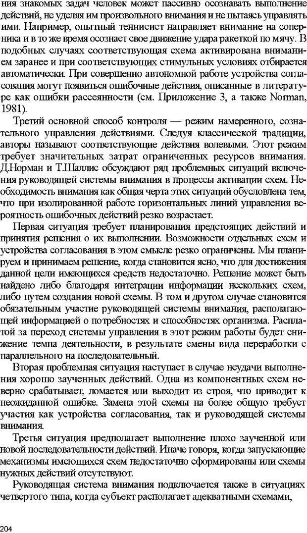 DJVU. Психология внимания. Дормашев Ю. Б. Страница 199. Читать онлайн