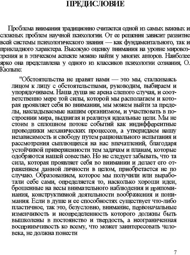 DJVU. Психология внимания. Дормашев Ю. Б. Страница 2. Читать онлайн