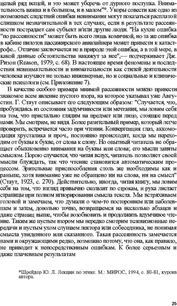 DJVU. Психология внимания. Дормашев Ю. Б. Страница 20. Читать онлайн