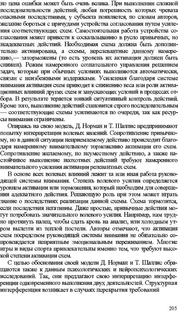 DJVU. Психология внимания. Дормашев Ю. Б. Страница 200. Читать онлайн