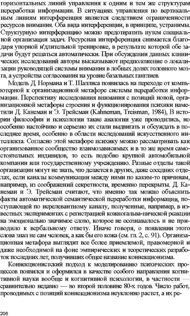 DJVU. Психология внимания. Дормашев Ю. Б. Страница 201. Читать онлайн