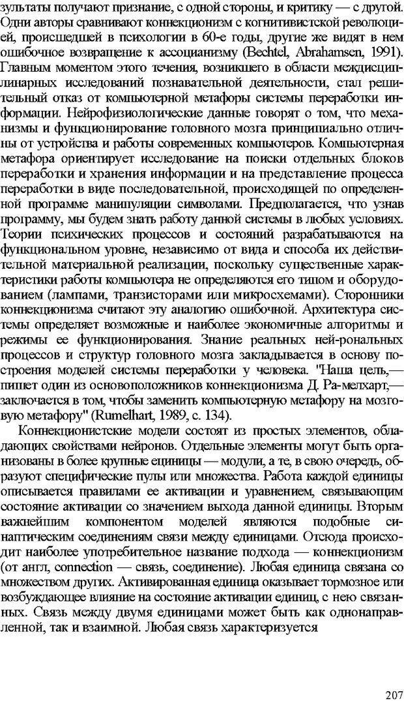 DJVU. Психология внимания. Дормашев Ю. Б. Страница 202. Читать онлайн