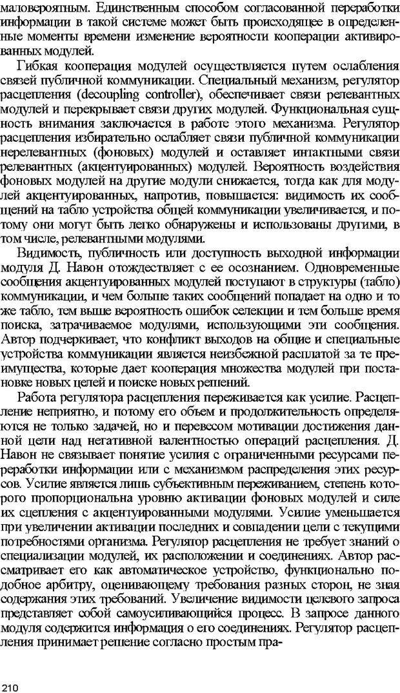 DJVU. Психология внимания. Дормашев Ю. Б. Страница 205. Читать онлайн