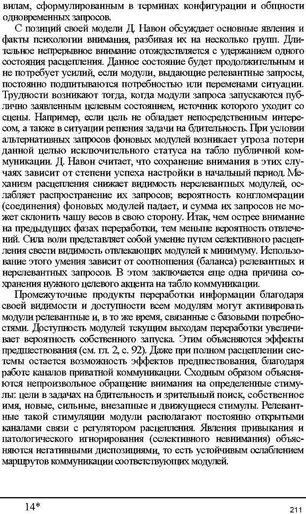 DJVU. Психология внимания. Дормашев Ю. Б. Страница 206. Читать онлайн