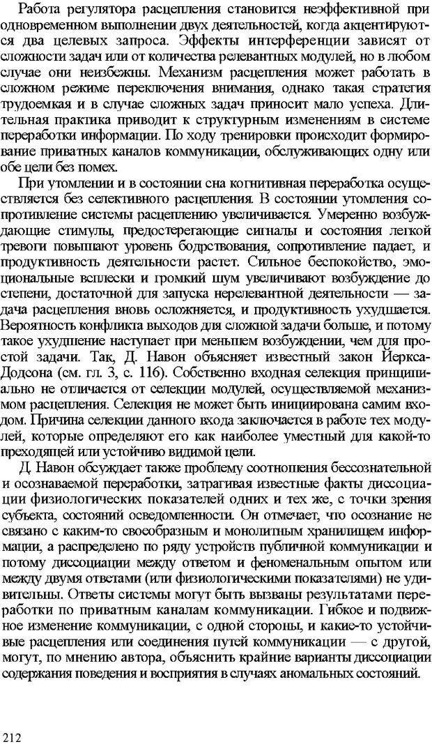 DJVU. Психология внимания. Дормашев Ю. Б. Страница 207. Читать онлайн