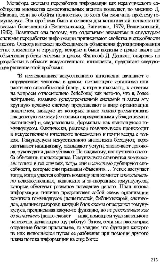 DJVU. Психология внимания. Дормашев Ю. Б. Страница 208. Читать онлайн